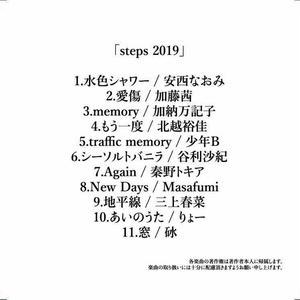 オムニバスアルバム「stps 2019」