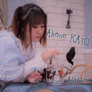 加藤茜 2nd mini album「りめいく=みー」