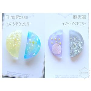 Fling Posse/麻天狼 イメージイヤリング&ピアス