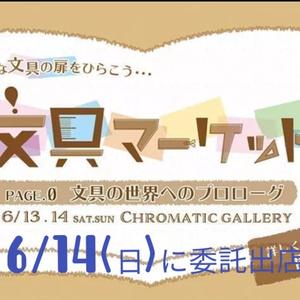 【渋谷に行くよ! 6月委託出店情報】