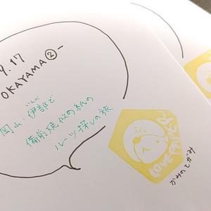 """【かみのてがみ】ー岡山2ー""""旅先で出会った紙を紹介するお手紙!"""""""