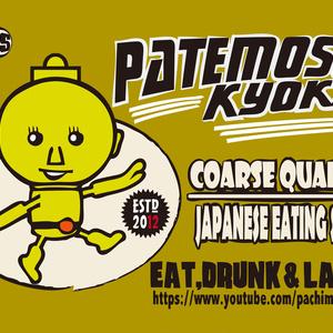 【ポスター 4色有】PATEMOSO KYOKAI(パテモソ協会)02