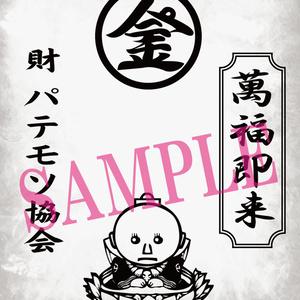 【スマホリング2種有】PATEMOSO KYOKAI(パテモソ協会)【バンカーリング】