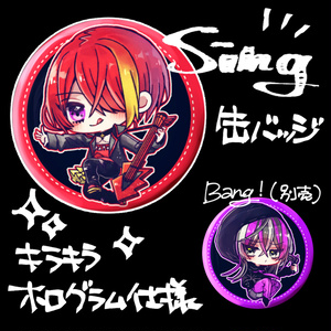 Sing!!缶バッジ