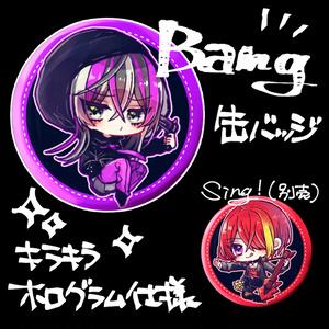 Bang!!缶バッジ