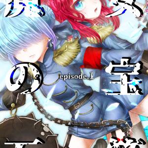魔女の宝石箱 episode.1