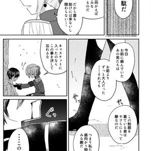 魔女の宝石箱 episode.2