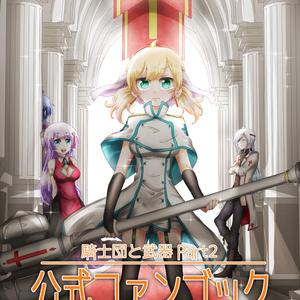 騎士団と武器Part2 公式ファンブック