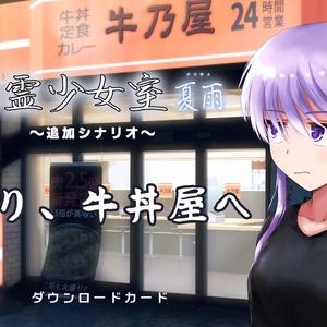 『独り、牛丼屋へ』(幽霊少女室~夏雨~シナリオ追加パッチ)