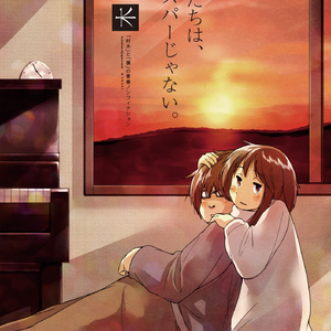 青春(ノン)フィクション「村木」(オリジナルマンガ)