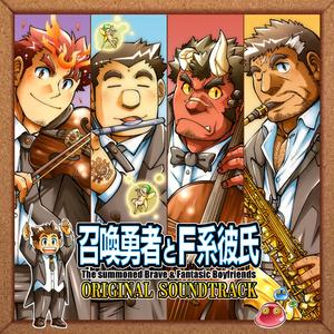 『召喚勇者とF系彼氏』オリジナルサウンドトラック