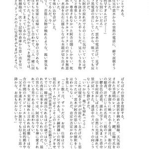 金剛兄弟小説本『姥捨山』