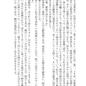 金剛兄弟小説本『だんだら・新装版』えせ昭和パロ