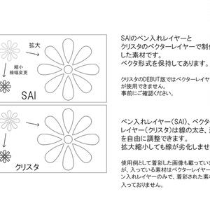 SAIクリスタ】麻の葉【ベクタ形式素材