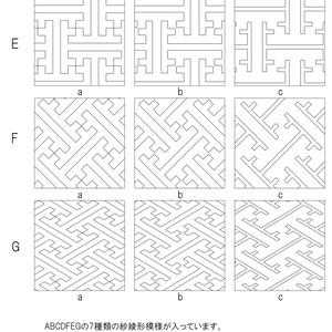 SAIクリスタ】紗綾形【ベクタ形式素材