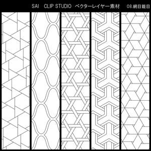 SAIクリスタ】網目籠目【ベクタ形式素材