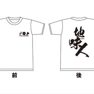 プチオンリー「地味系男子」記念グッズ 地味人Tシャツ(白)