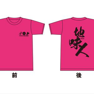 プチオンリー「地味系男子」記念グッズ 地味人Tシャツ(ピンク)