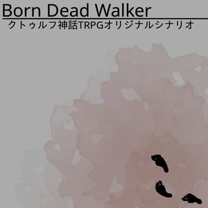 【CoCシナリオ】Born Dead Walker