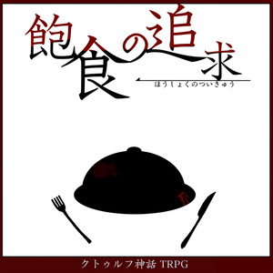 【CoCシナリオ】飽食の追求