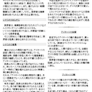 【CoCシナリオ】健康神断