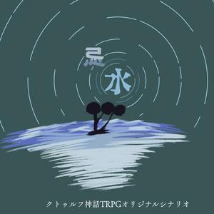 【CoCシナリオ】忌水