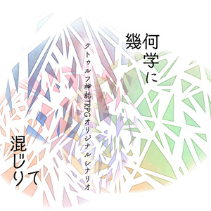 【CoCシナリオ】幾何学に混じりて【ネタシ】