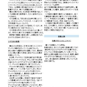 【CoCシナリオ】QR・シーカー