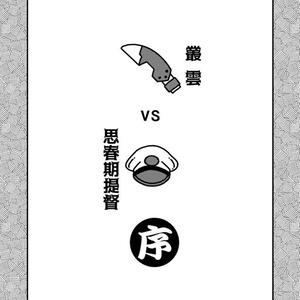 叢雲vs思春期提督(序)