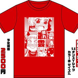 照れ雲Tシャツ(赤/XL)
