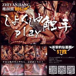 zhiyanjiang稚颜酱 NO1 しょくしゅ触手