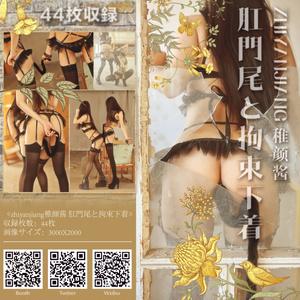【zhiyanjiang稚颜酱 NO8 肛門尾と拘束下着】9sMP4