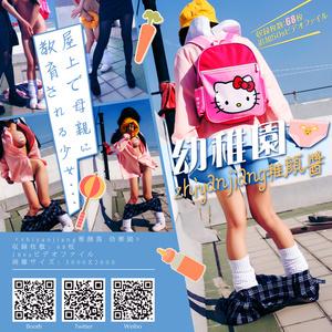 《zhiyanjiang稚颜酱 NO15 屋上の幼稚園》50sMP4