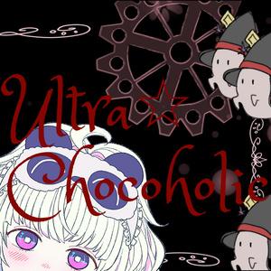 【オリジナル曲】ウルトラ☆チョコホリック