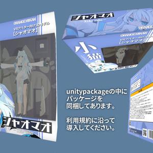 【VRアバター向け】『シャオマオ』【オリジナル3Dモデル】