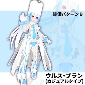 【VRchat向け3Dモデル】ウルス・ブラン -ours blanc-