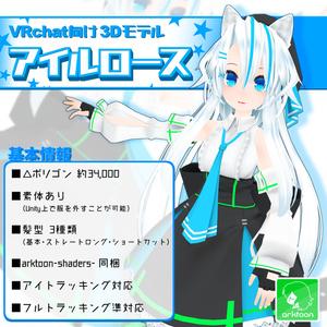 【VRアバター向け3Dモデル】アイルロース -AYLROSE-