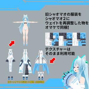 【VRChat向け】シャオマオ2【3Dアバター】