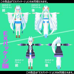 【アバター向け3Dモデル】縹狐 -HANADA KITUNE- 【通常版 / EXパッケージ版】