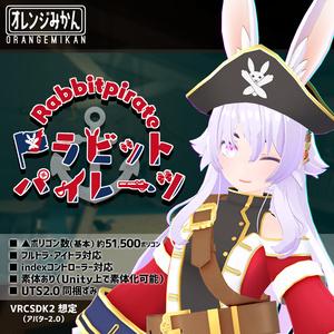 【VRChat向け3Dアバター】ラビットパイレーツ