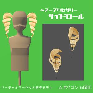 【ヘアーアクセサリー】サイドロール【3Dモデル】