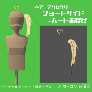 【ヘアーアクセサリー】ショートサイド/ハートあほげ【3Dモデル】