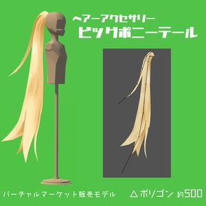【ヘアーアクセサリー】ビッグポニーテール【3Dモデル】