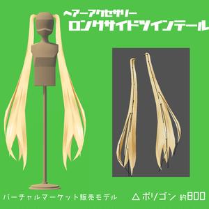 【ヘアーアクセサリー】ロングサイドツインテール【3Dモデル】