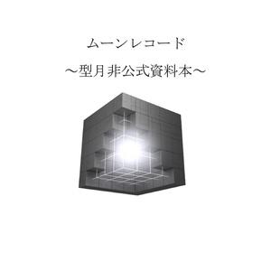ムーンレコード~型月非公式資料本~