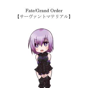 Fate/Grand Order サーヴァントマテリアル
