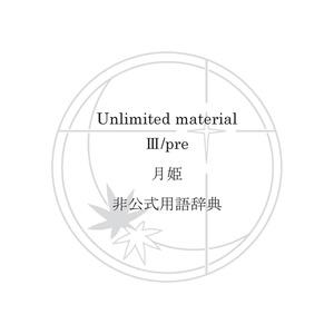 Unlimited material Ⅲ/pre 月姫非公式用語辞典