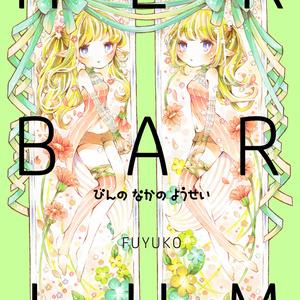 【FUYUKO】イラスト本「HERBARIUM」