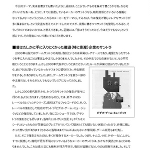 GAME SOUNDTRACK REPORT VOL.12 「ゲーム業界から撤退している会社のゲームサントラ」