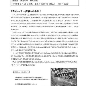 GAME SOUNDTRACK REPORT VOL.13 「大型筐体ゲームのサントラ」